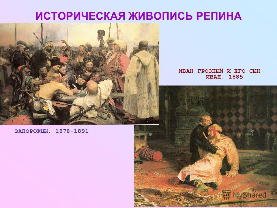 ИСТОРИЧЕСКАЯ ЖИВОПИСЬ РЕПИНА ЗАПОРОЖЦЫ. 1878-1891 ИВАН ГРОЗНЫЙ И ЕГО СЫН ИВАН. 1885