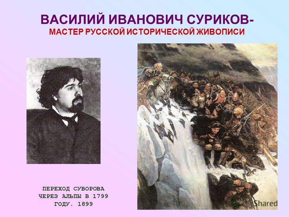 ВАСИЛИЙ ИВАНОВИЧ СУРИКОВ- МАСТЕР РУССКОЙ ИСТОРИЧЕСКОЙ ЖИВОПИСИ ПЕРЕХОД СУВОРОВА ЧЕРЕЗ АЛЬПЫ В 1799 ГОДУ. 1899