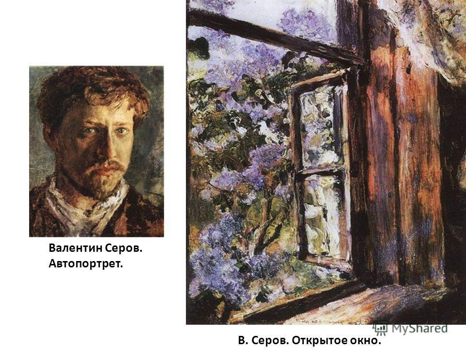Валентин Серов. Автопортрет. В. Серов. Открытое окно.