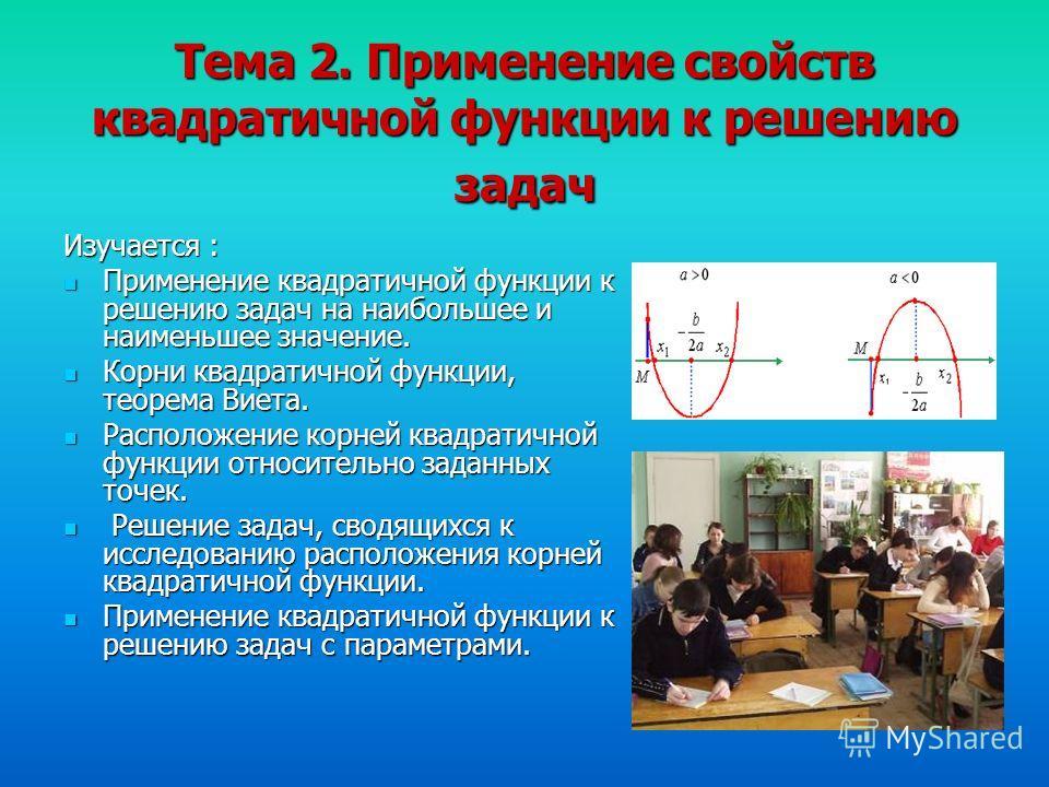Тема 2. Применение свойств квадратичной функции к решению задач Изучается : Применение квадратичной функции к решению задач на наибольшее и наименьшее значение. Применение квадратичной функции к решению задач на наибольшее и наименьшее значение. Корн
