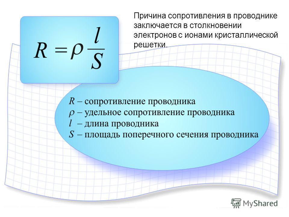 Причина сопротивления в проводнике заключается в столкновении электронов с ионами кристаллической решетки.