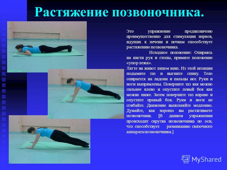 Растяжение позвоночника. Это упражнение предназначено преимущественно для стимуляции нервов, идущих к печени и почкам способствует растяжению позвоночника. Исходное положение: Опираясь на кисти рук и стопы, примите положение «упор лежа». Лягте на жив