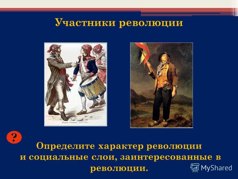 Определите характер революции и социальные слои, заинтересованные в революции. Участники революции
