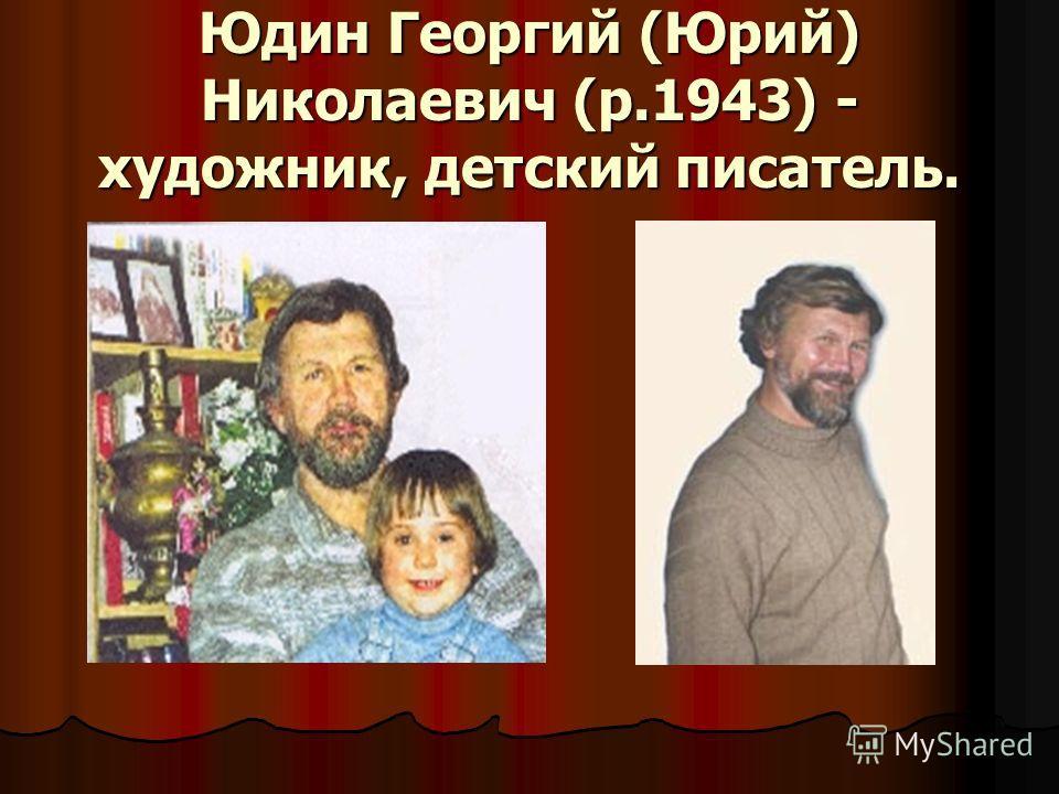 Юдин Георгий (Юрий) Николаевич (р.1943) - художник, детский писатель.