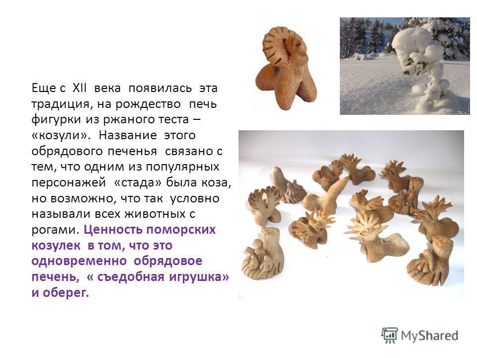 Еще с XII века появилась эта традиция, на рождество печь фигурки из ржаного теста – «козули». Название этого обрядового печенья связано с тем, что одним из популярных персонажей «стада» была коза, но возможно, что так условно называли всех животных с