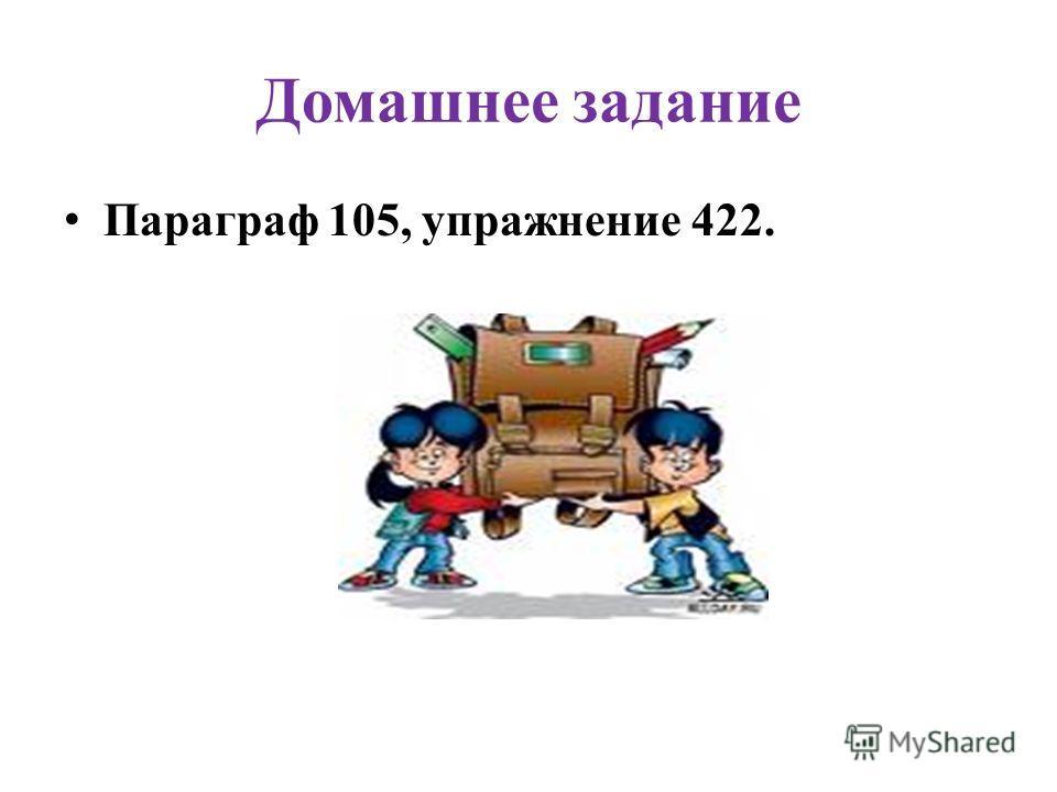Домашнее задание Параграф 105, упражнение 422.