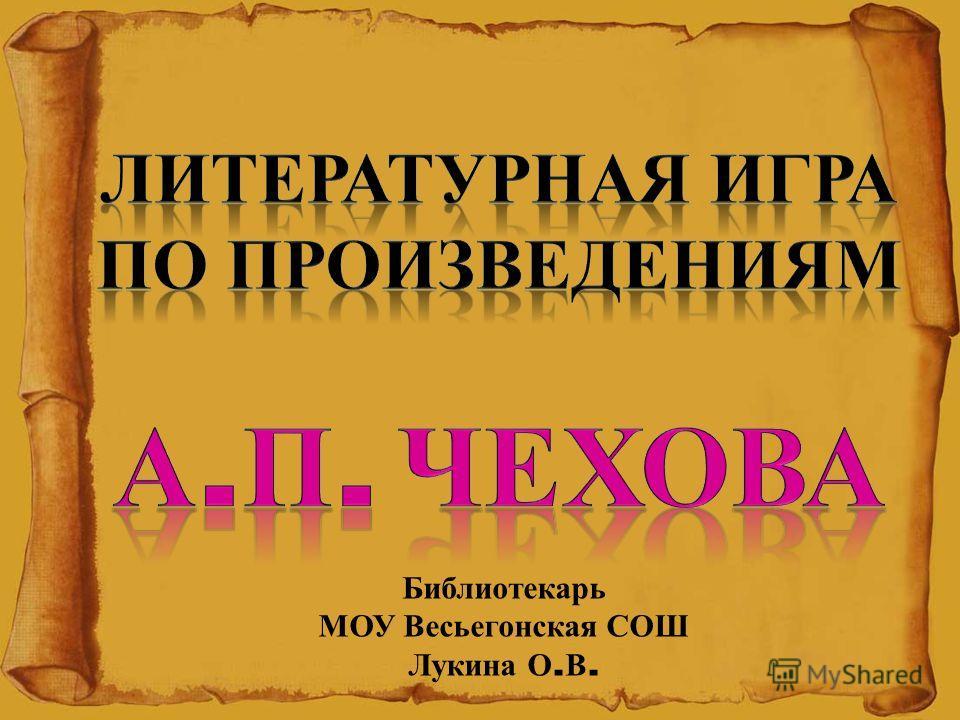 Библиотекарь МОУ Весьегонская СОШ Лукина О. В.