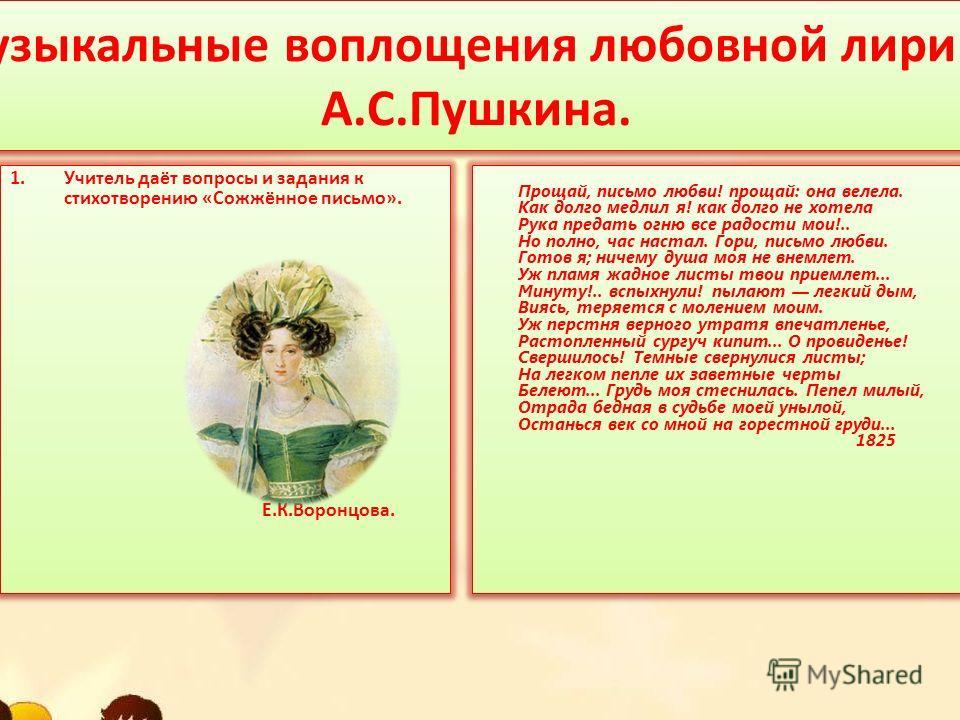 Музыкальные воплощения лирической поэзии пушкина реферат 4372