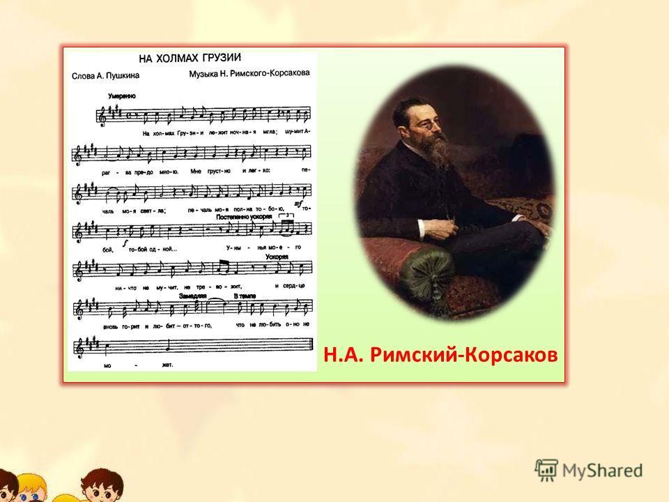 Н.А. Римский-Корсаков