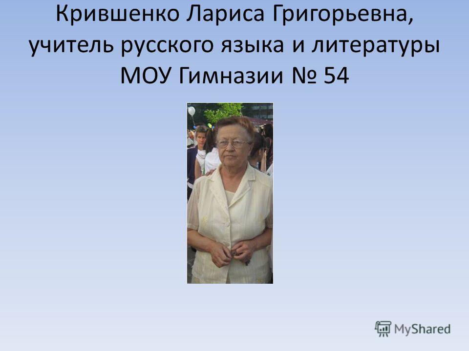 Крившенко Лариса Григорьевна, учитель русского языка и литературы МОУ Гимназии 54