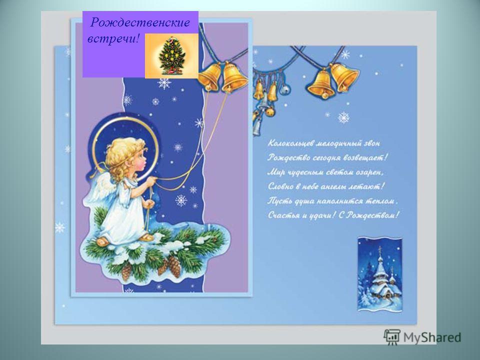 Поздравления с рождеством христовым папе короткие