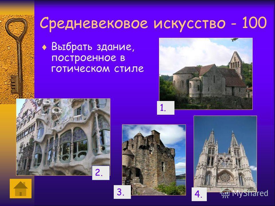 Средневековое искусство - 100 Выбрать здание, построенное в готическом стиле 2. 3. 1. 4.