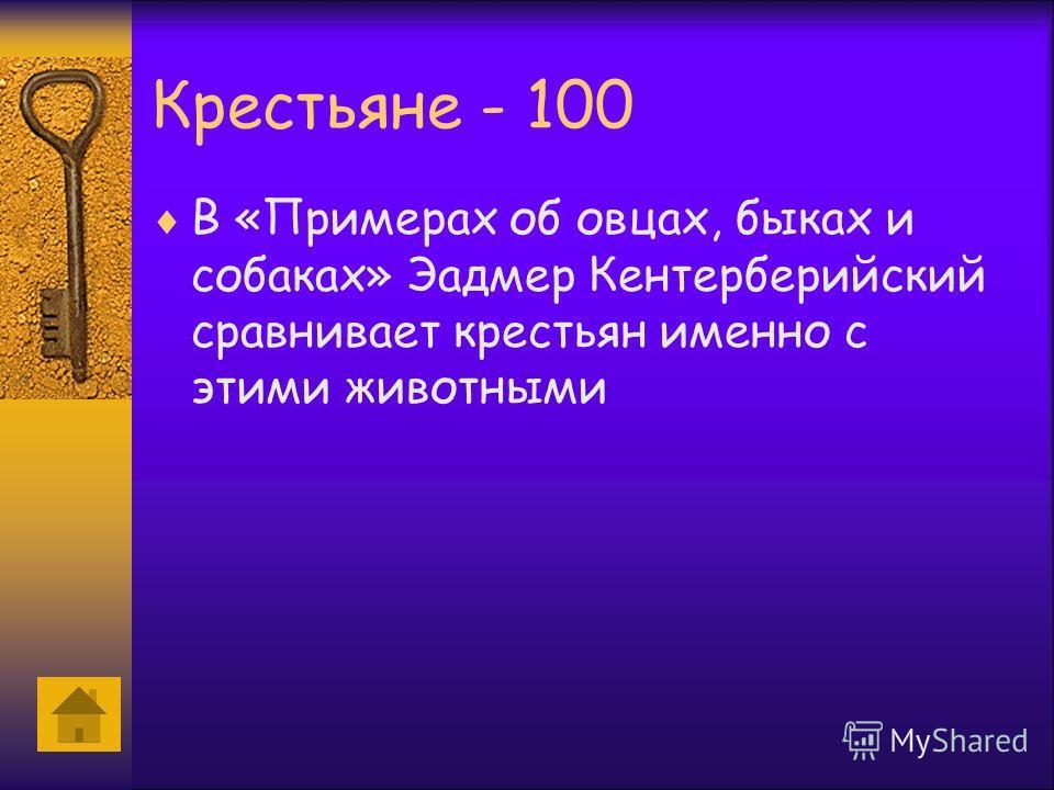 Крестьяне - 100 В «Примерах об овцах, быках и собаках» Эадмер Кентерберийский сравнивает крестьян именно с этими животными