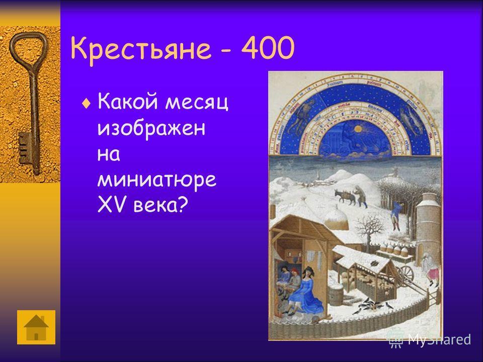 Крестьяне - 400 Какой месяц изображен на миниатюре XV века?