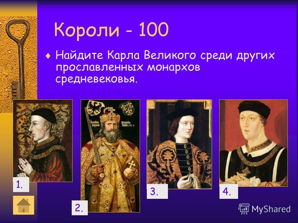Короли - 100 Найдите Карла Великого среди других прославленных монархов средневековья. 1. 2. 3.4.