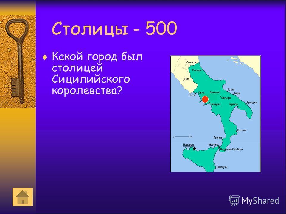 Столицы - 500 Какой город был столицей Сицилийского королевства?