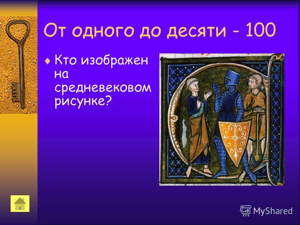 От одного до десяти - 100 Кто изображен на средневековом рисунке?