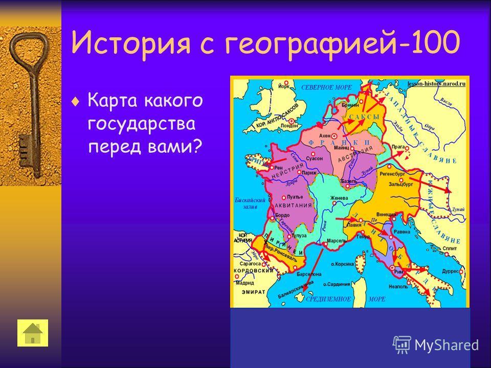 История с географией-100 Карта какого государства перед вами?