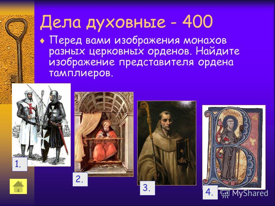 Дела духовные - 400 Перед вами изображения монахов разных церковных орденов. Найдите изображение представителя ордена тамплиеров. 1. 2. 3. 4.