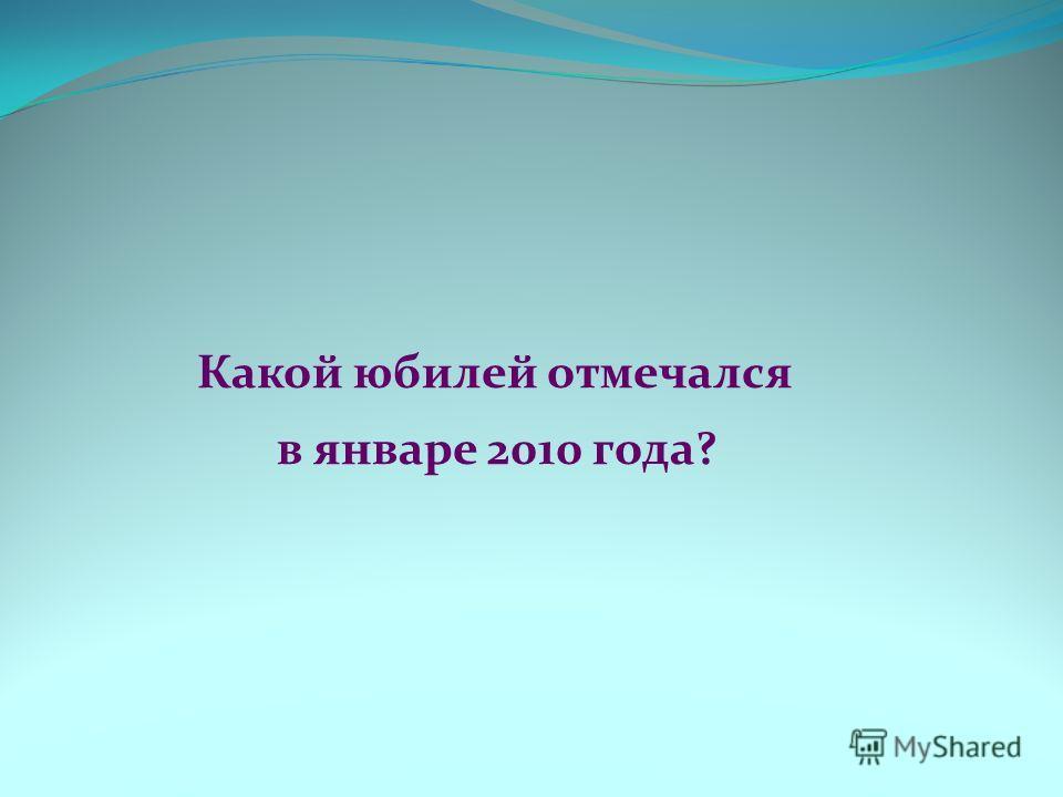 Какой юбилей отмечался в январе 2010 года?