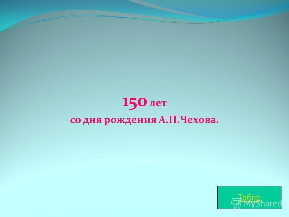 150 лет со дня рождения А.П.Чехова. Табло