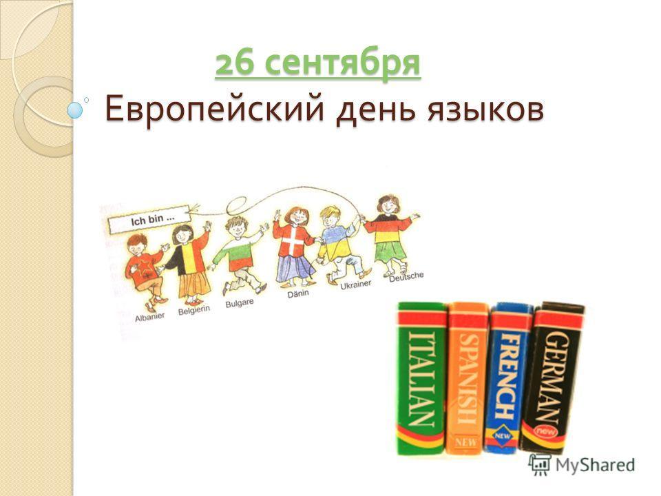 26 сентября Европейский день языков 26 сентября Европейский день языков26 сентября26 сентября