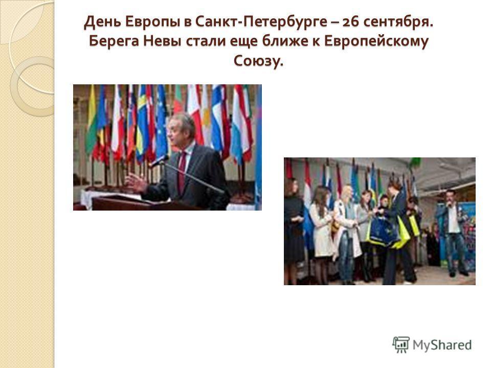 День Европы в Санкт - Петербурге – 26 сентября. Берега Невы стали еще ближе к Европейскому Союзу.