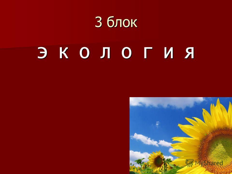 3 блок Э К О Л О Г И Я
