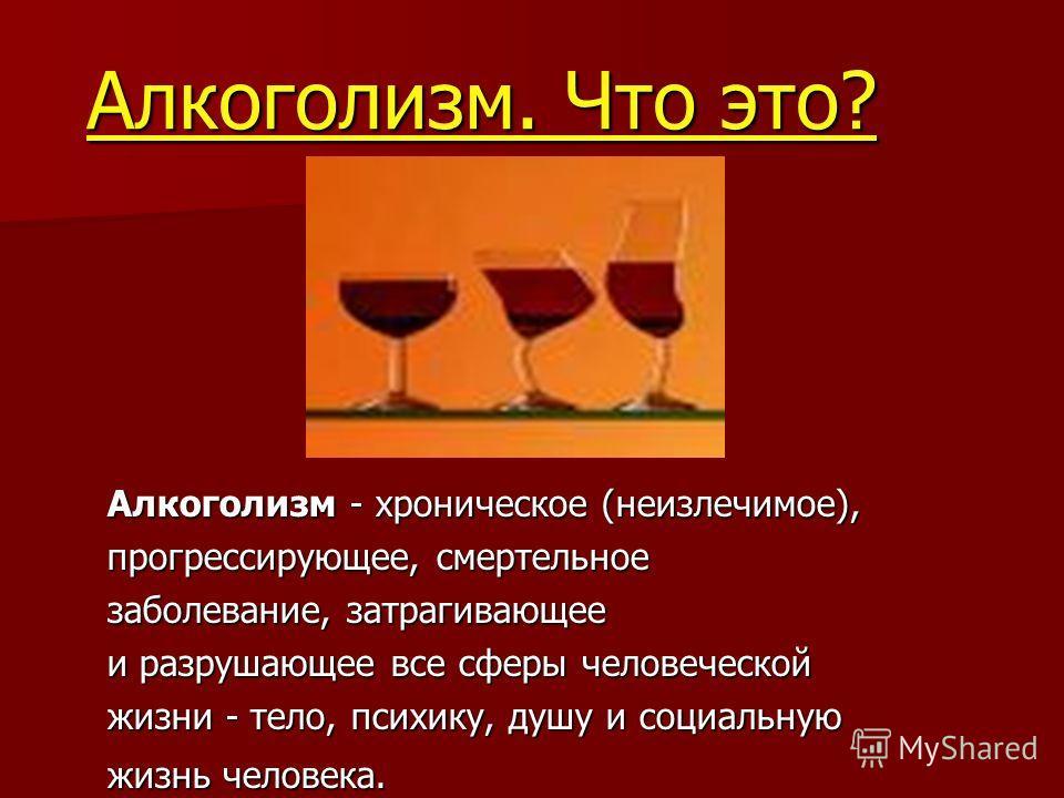 от закодироваться сочи алкоголя в-5