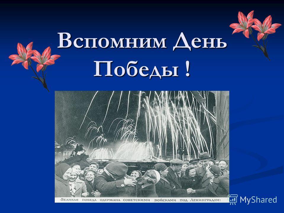 Вспомним День Победы !