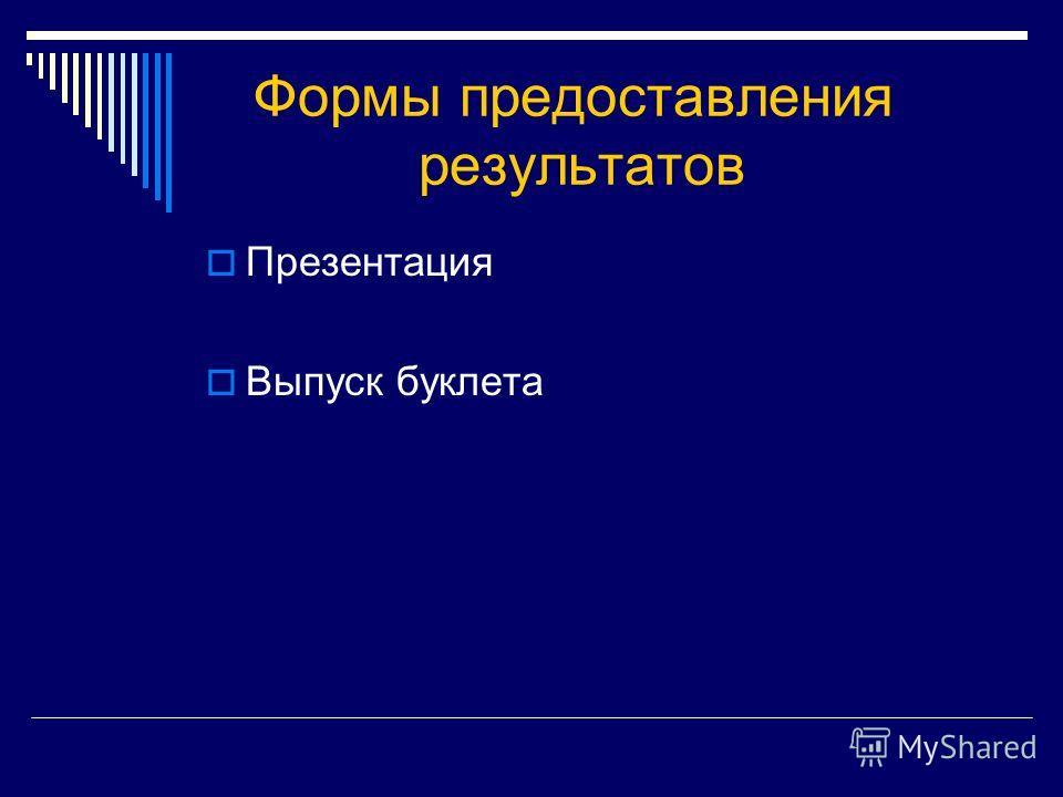 Формы предоставления результатов Презентация Выпуск буклета