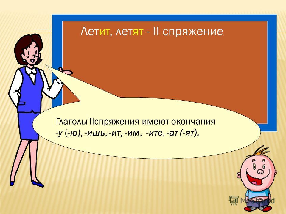 Глаголы I спряжения имеют окончания -у (-ю), -ешь (-ёшь), -ет (-ёт), -ем (-ём), -ете (-ёте), ут (-ют). Идёт, идут- 1спряжение