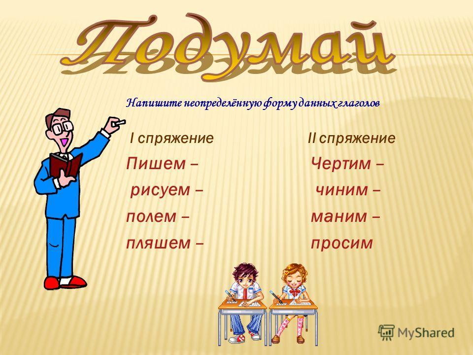 Глаголы IIспряжения имеют окончания -у (-ю), -ишь, -ит, -им, -ите, -ат (-ят). Летит, летят - II спряжение