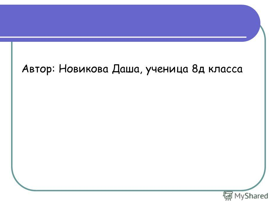 Автор: Новикова Даша, ученица 8д класса