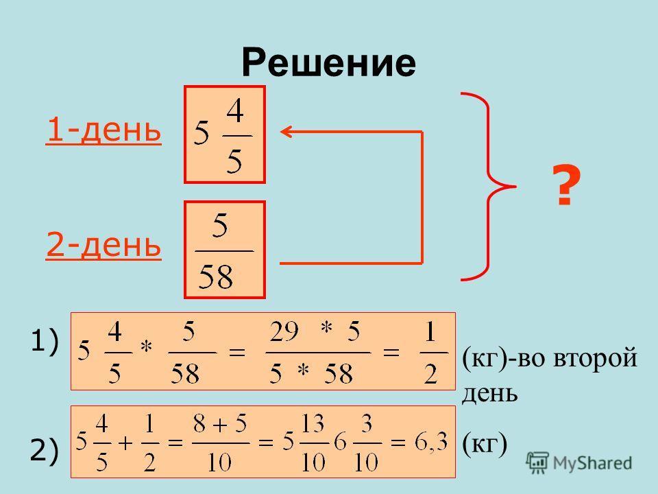 Решение 1-день 2-день ? 1) (кг)-во второй день 2) (кг)