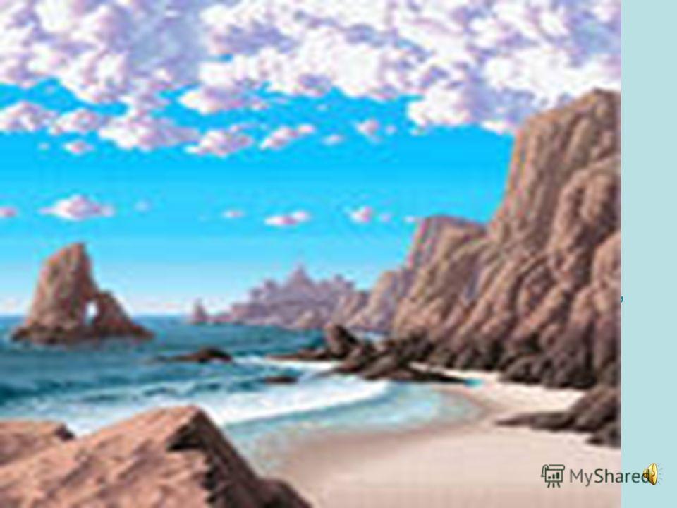 Физкультминутка Ребята, закройте глаза и представьте себя на берегу моря. Вы медленно идете по теплому песку и слушаете, как плещет море, вы вдыхаете морской воздух. Вам тепло и приятно…. А теперь медленно открываем глаза. Посмотрите в левый угол каб