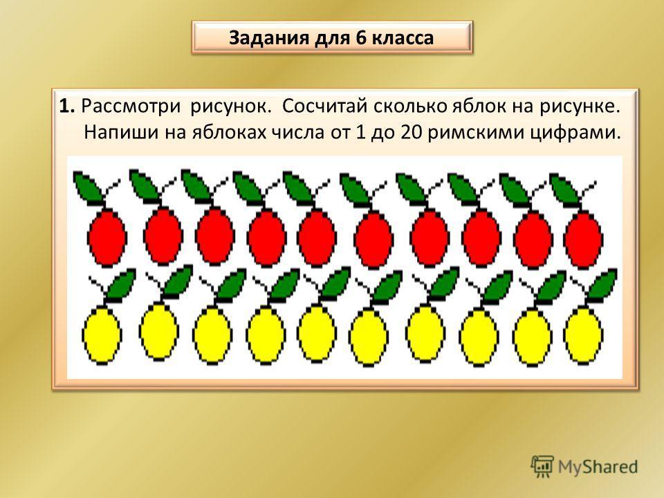 1. Рассмотри рисунок. Сосчитай сколько яблок на рисунке. Напиши на яблоках числа от 1 до 20 римскими цифрами.