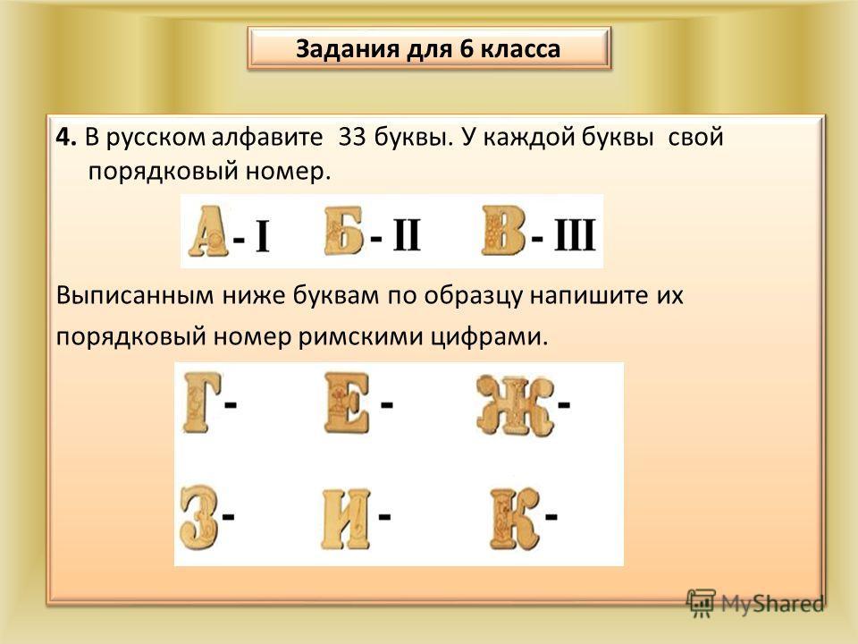 Задания для 6 класса 4. В русском алфавите 33 буквы. У каждой буквы свой порядковый номер. Выписанным ниже буквам по образцу напишите их порядковый номер римскими цифрами. 4. В русском алфавите 33 буквы. У каждой буквы свой порядковый номер. Выписанн