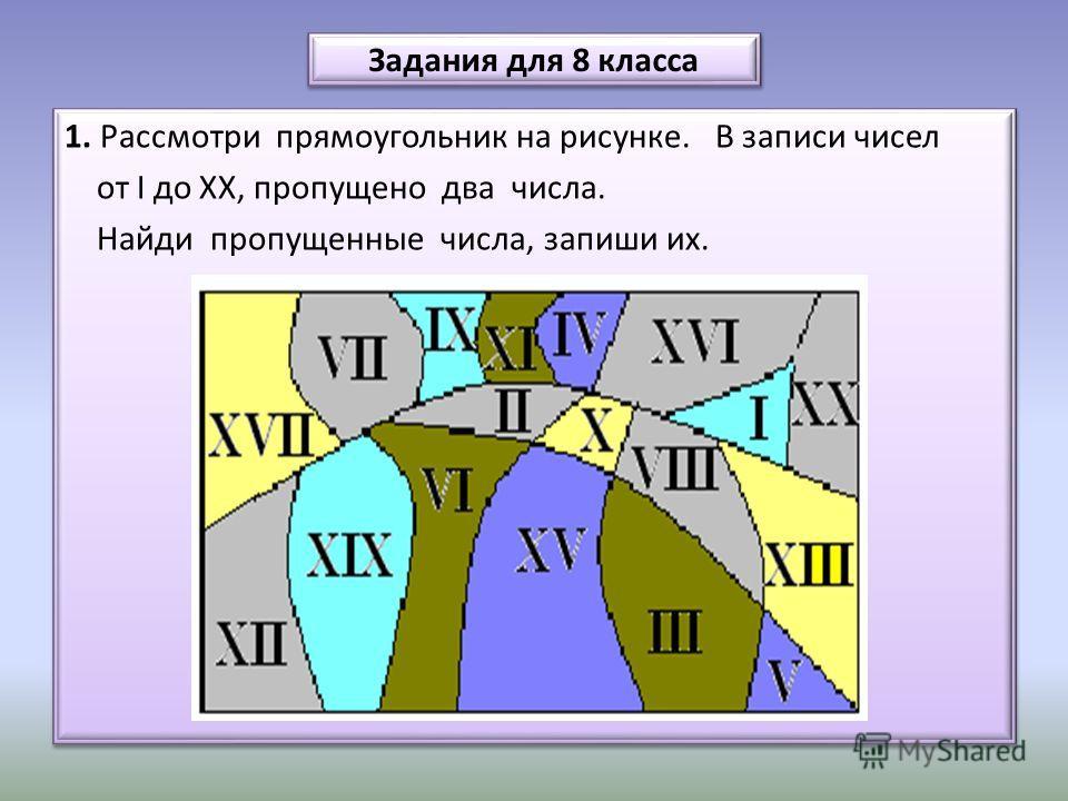 1. Рассмотри прямоугольник на рисунке. В записи чисел от I до XX, пропущено два числа. Найди пропущенные числа, запиши их. 1. Рассмотри прямоугольник на рисунке. В записи чисел от I до XX, пропущено два числа. Найди пропущенные числа, запиши их.