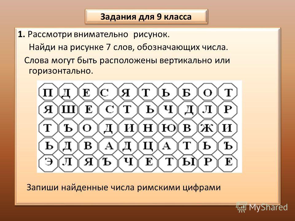 1. Рассмотри внимательно рисунок. Найди на рисунке 7 слов, обозначающих числа. Слова могут быть расположены вертикально или горизонтально. Запиши найденные числа римскими цифрами 1. Рассмотри внимательно рисунок. Найди на рисунке 7 слов, обозначающих