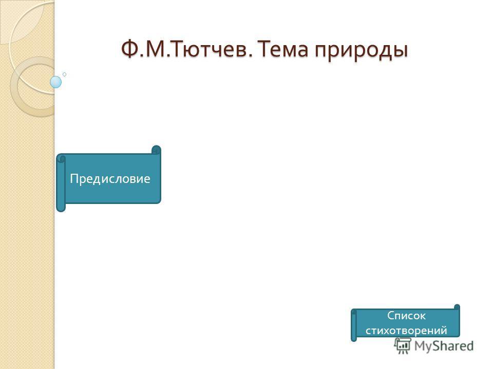 Ф. М. Тютчев. Тема природы Предисловие Список стихотворений