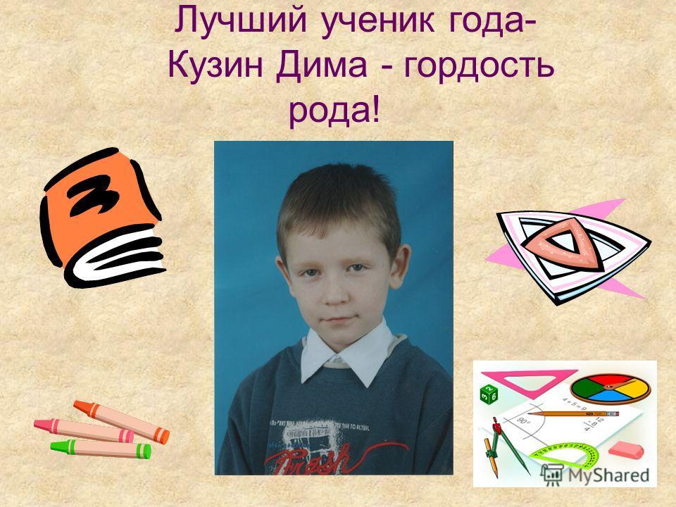 Лучший ученик года- Кузин Дима - гордость рода!