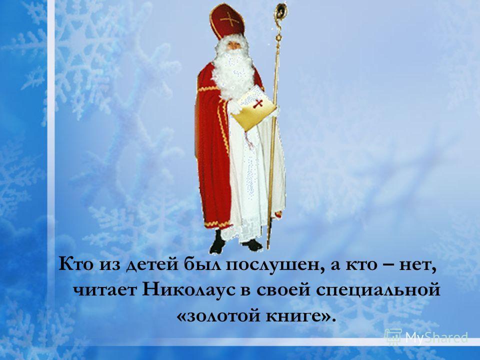 Кто из детей был послушен, а кто – нет, читает Николаус в своей специальной «золотой книге».