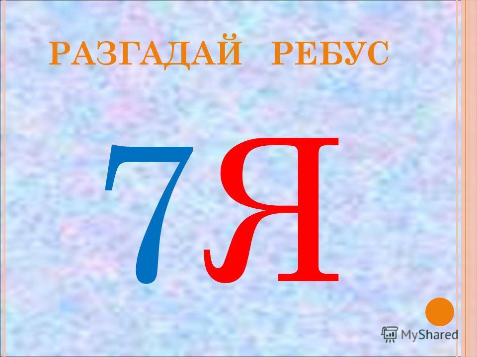 РАЗГАДАЙ РЕБУС 7Я7Я