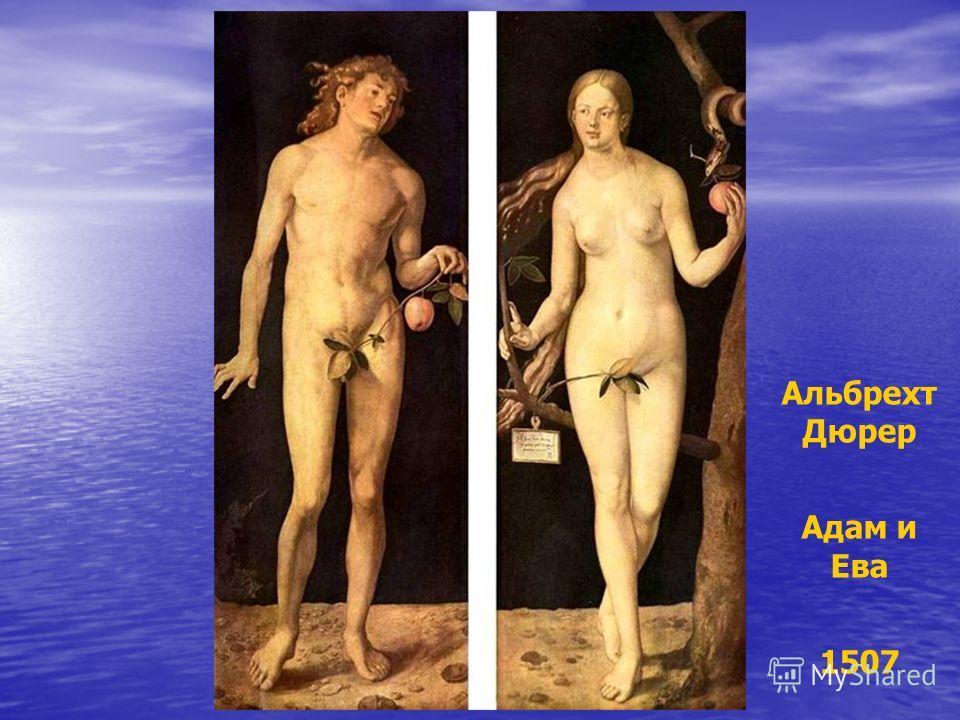 Альбрехт Дюрер Адам и Ева 1507