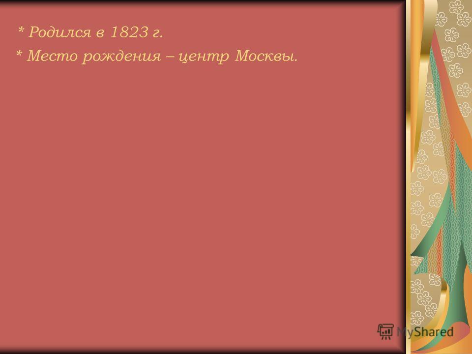 * Место рождения – центр Москвы.