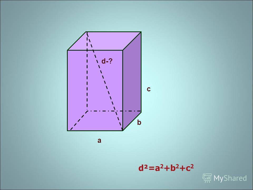 d²=a 2 +b 2 +c 2 а b c d-?