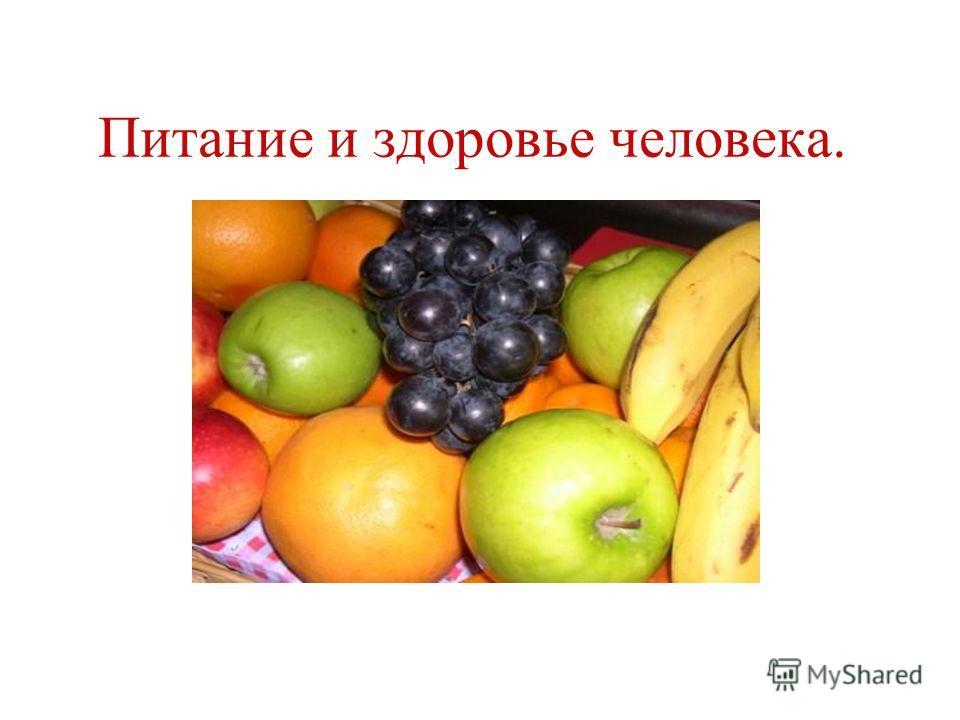 Питание и здоровье человека.