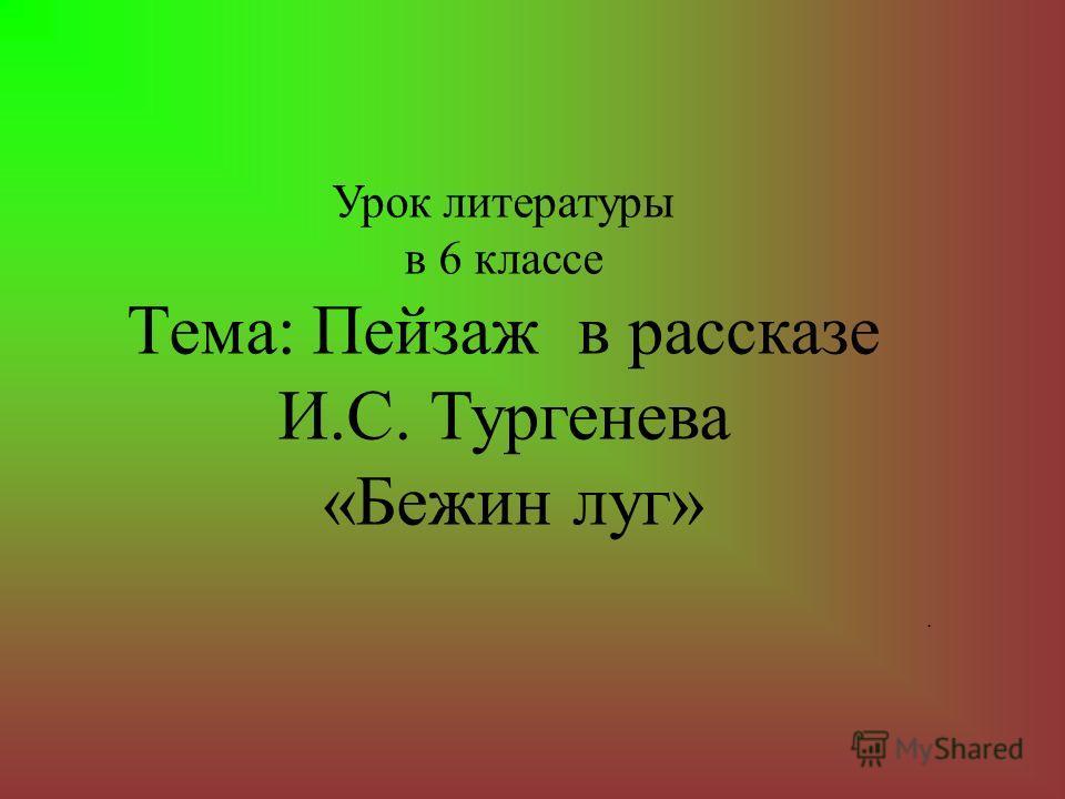 Урок литературы в 6 классе Тема: Пейзаж в рассказе И.С. Тургенева «Бежин луг».