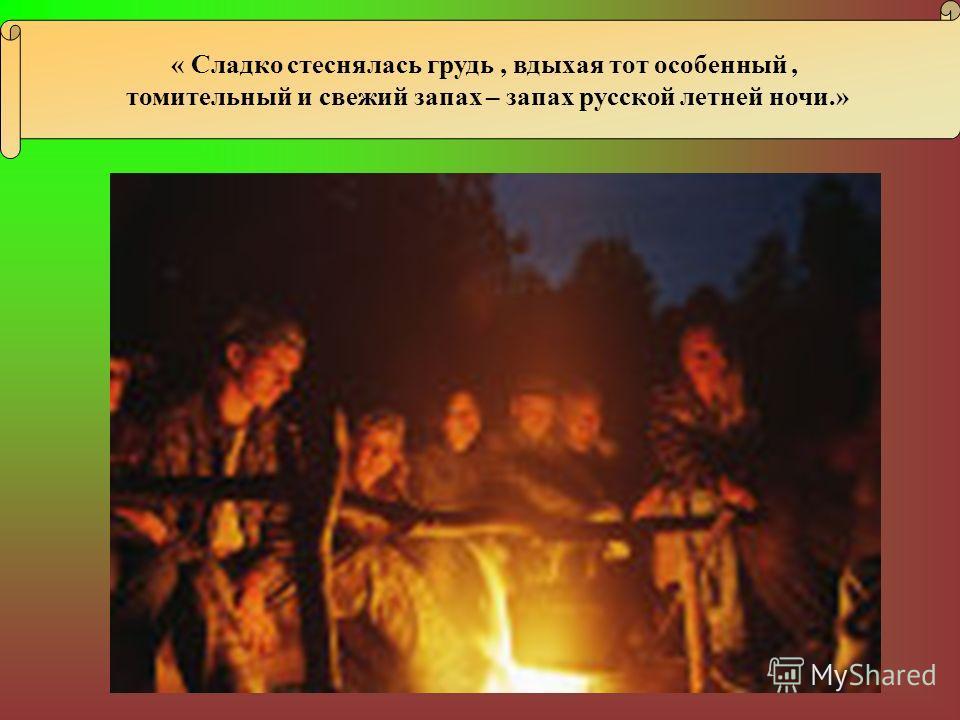 « Сладко стеснялась грудь, вдыхая тот особенный, томительный и свежий запах – запах русской летней ночи.»